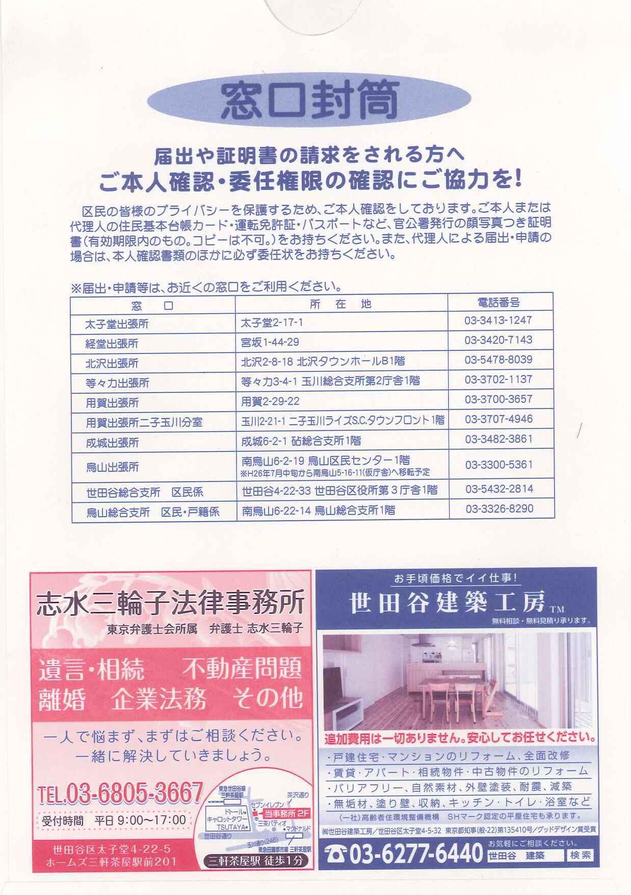 世田谷区役所封筒